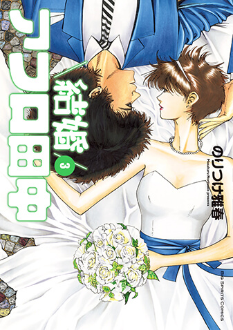 結婚アフロ田中  第3集