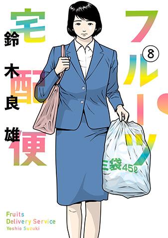 フルーツ宅配便 第8集