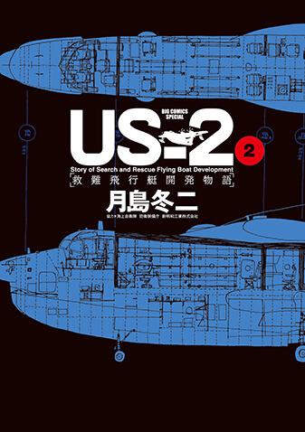 US-2 救難飛行艇開発物語 第2集