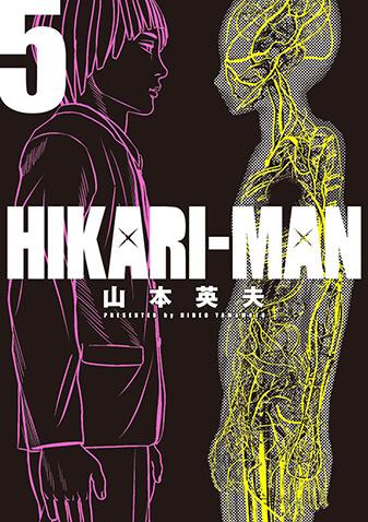 HIKARI-MAN 第5集