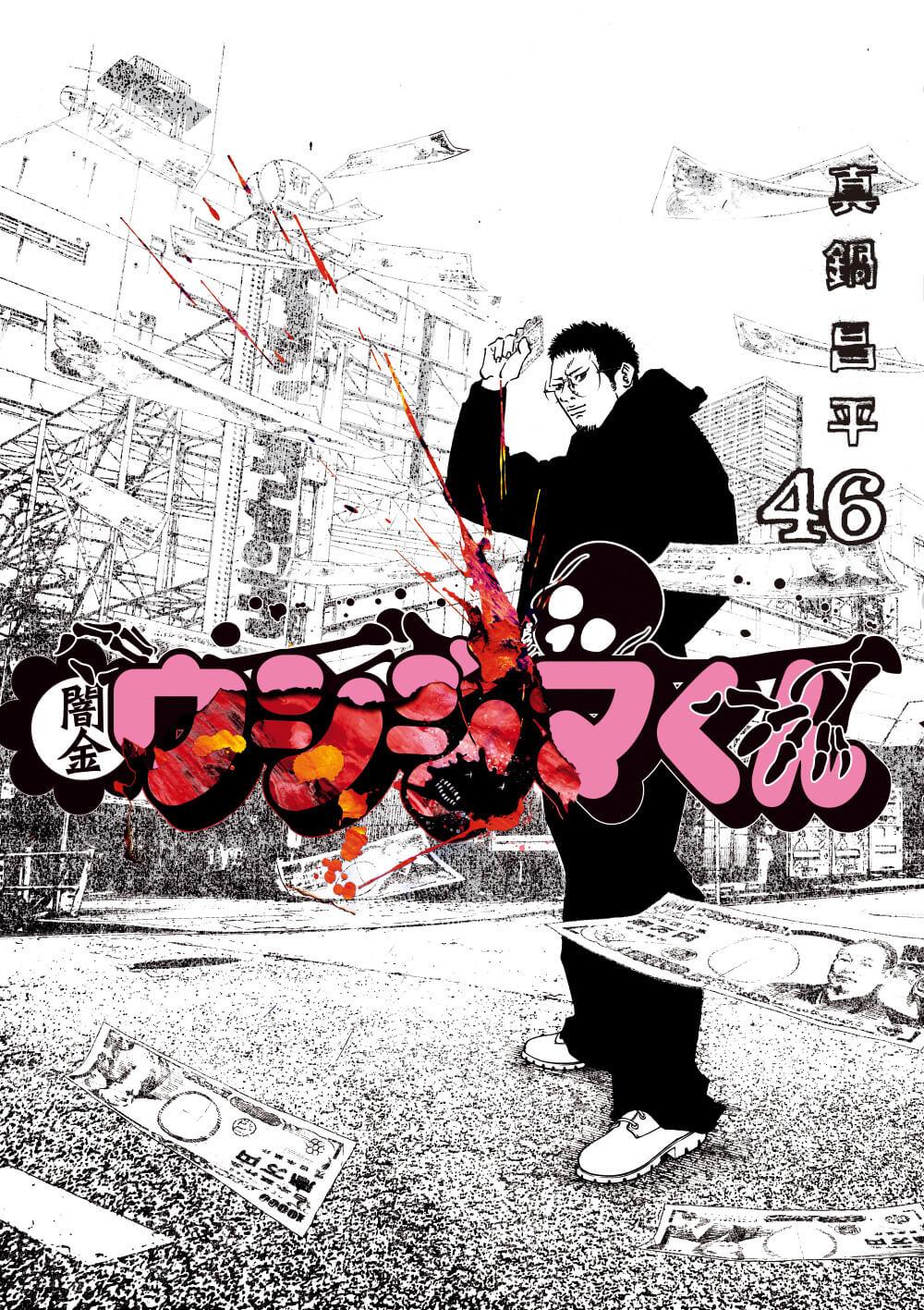闇金ウシジマくん 第46集