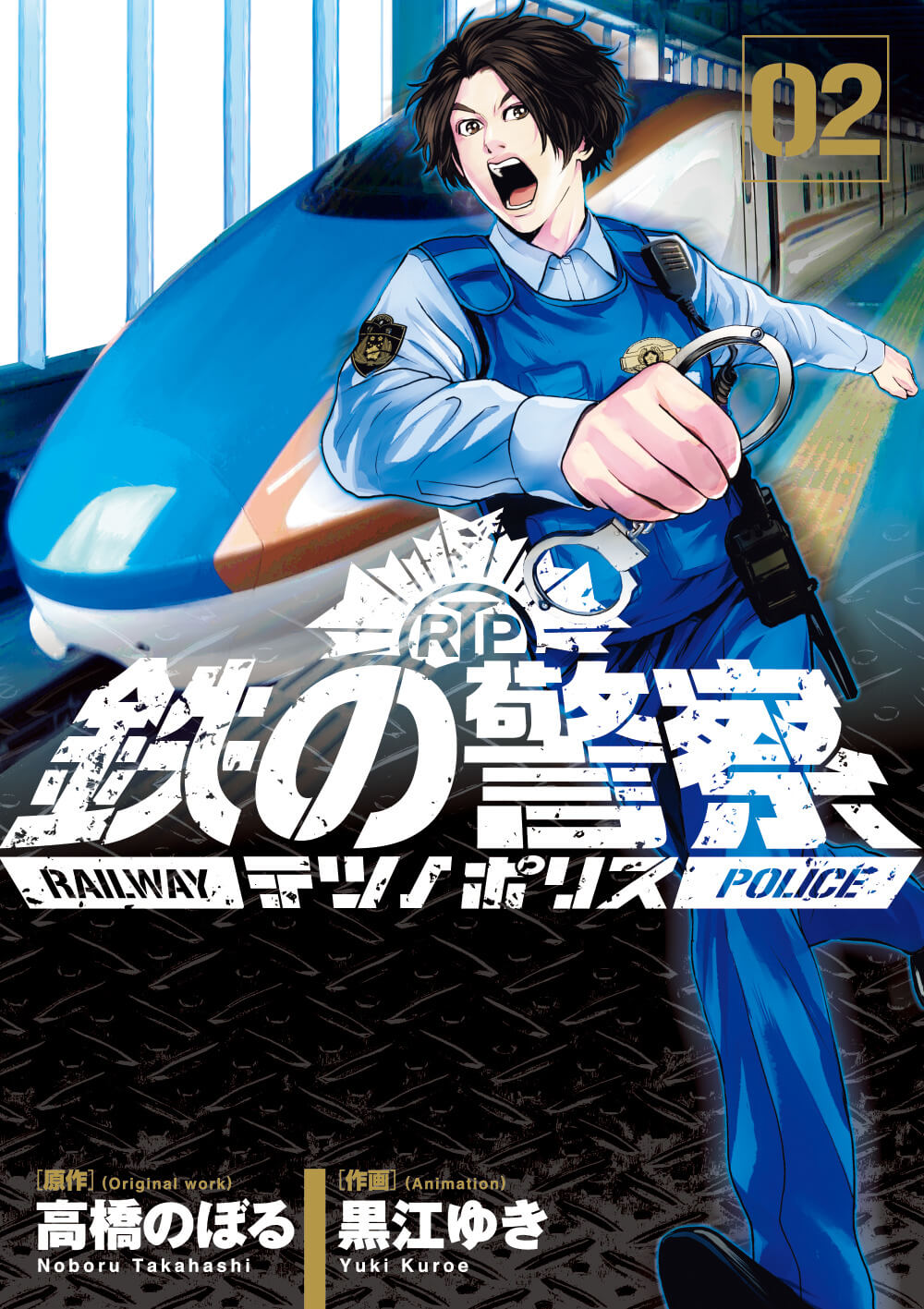 鉄の警察 第2集