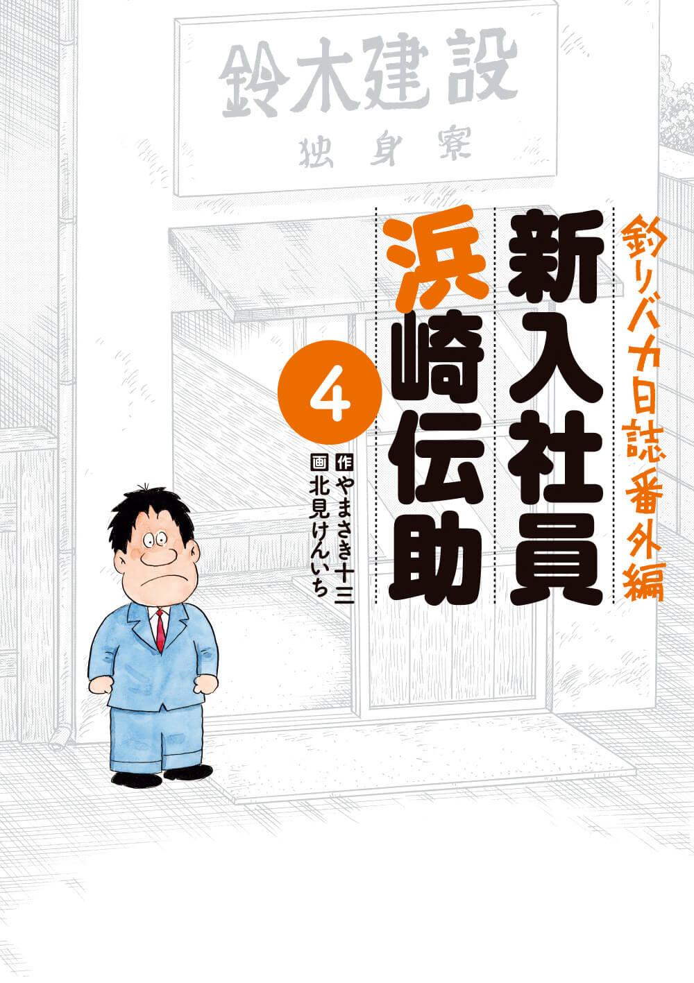 釣りバカ日誌番外編 新入社員 浜崎伝助 第4集