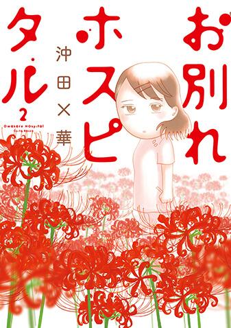 お別れホスピタル 第2集