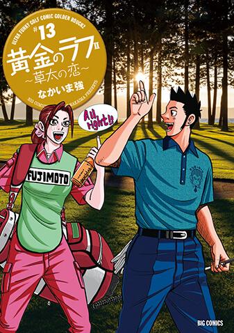 黄金のラフ2~草太の恋~ 第13集