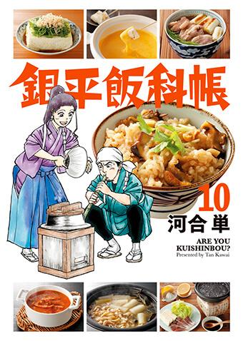 銀平飯科帳 第10集