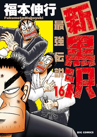 新黒沢 最強伝説 第16集