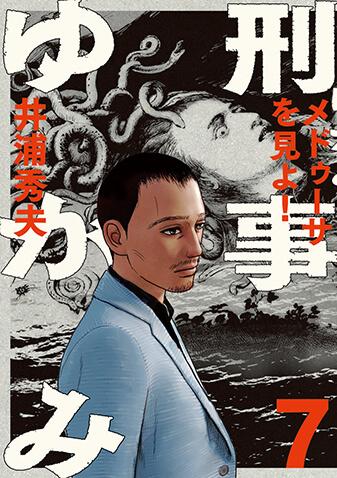 刑事ゆがみ 第7集
