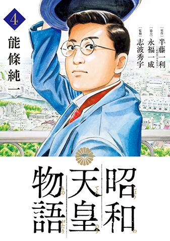 昭和天皇物語 第4集