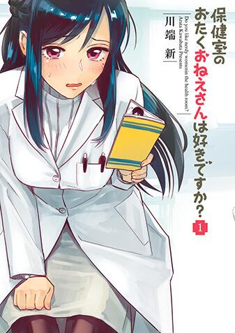 保健室のおたくおねえさんは好きですか 第1集