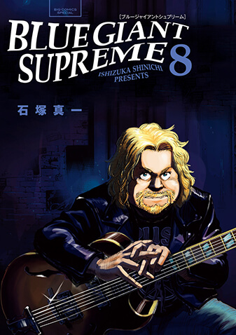 BLUE GIANT SUPREME 第8集