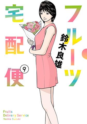 フルーツ宅配便 第9集