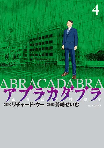 アブラカダブラ ~猟奇犯罪特捜室~ 第4巻
