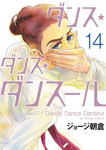 ダンス・ダンス・ダンスール 第13集