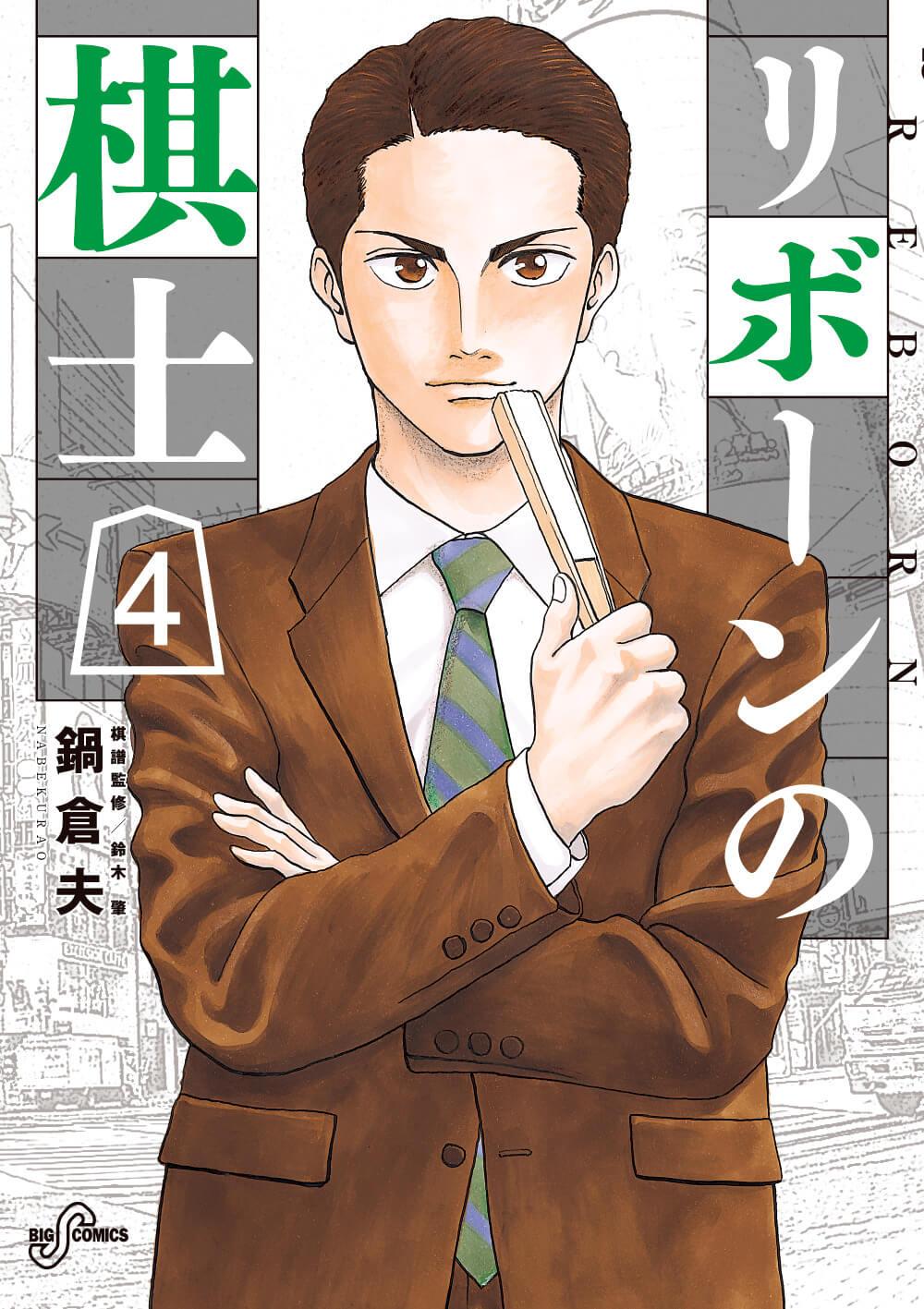 リボーンの棋士 第4集