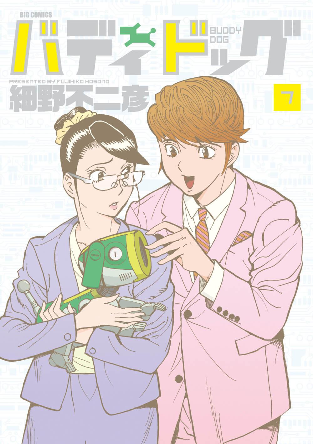 バディドッグ 第7集