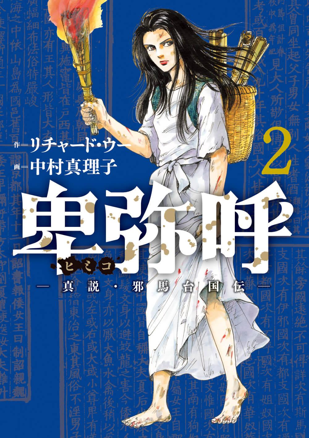卑弥呼 -真説・邪馬台国伝- 第2集