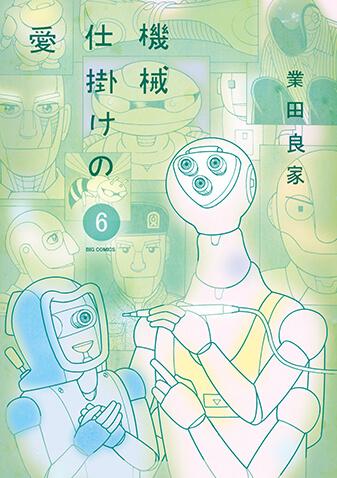機械仕掛けの愛 第6集