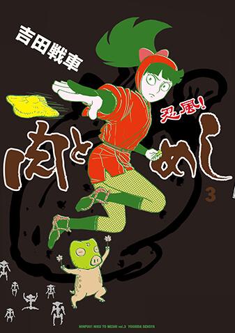 忍風! 肉とめし 第3集