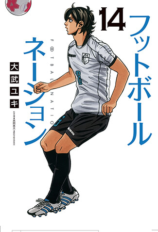 フットボールネーション 第14集