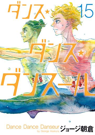 ダンス・ダンス・ダンスール 第15集