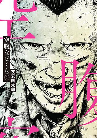 空腹なぼくら 第1集