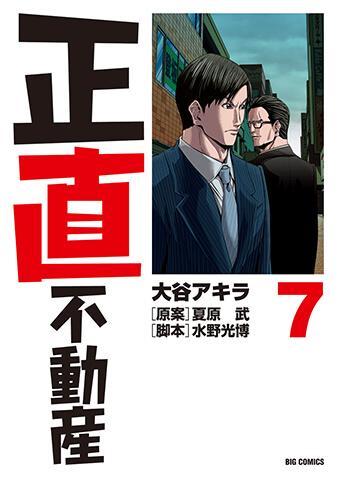 正直不動産 第7集