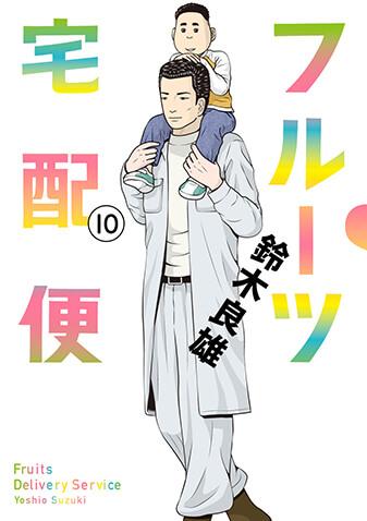 フルーツ宅配便 第10集