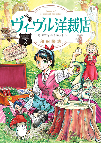 ヴィーヴル洋裁店~キヌヨとハリエット~ 第2集