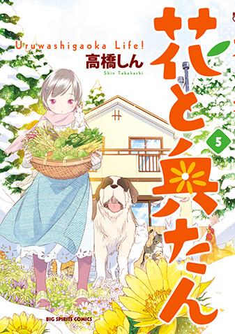 花と奥たん 第5集