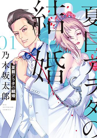 夏目アラタの結婚 第1集