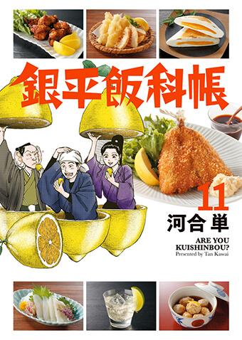 銀平飯科帳 第11集