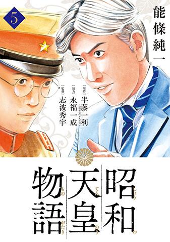 昭和天皇物語 第5集