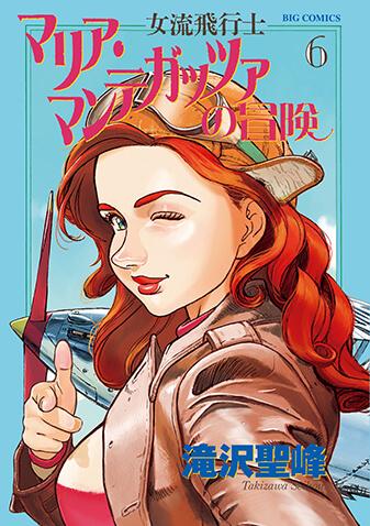 女流飛行士マリア・マンテガッツァの冒険 第6集