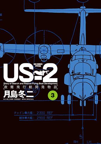 US-2 救難飛行艇開発物語 第3集