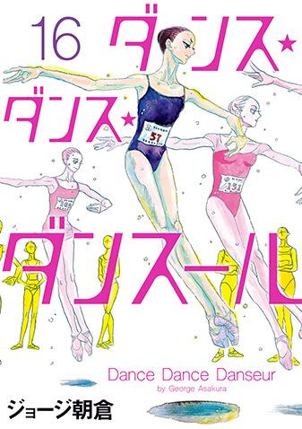 ダンス・ダンス・ダンスール 第16集