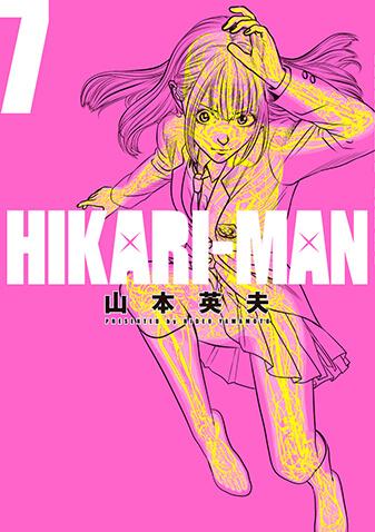 HIKARI-MAN 第7集