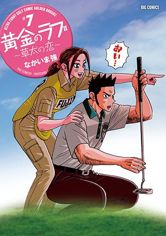 黄金のラフ2~草太の恋~ 第7集