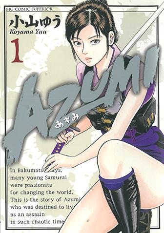 AZUMI-あずみ- 第1集