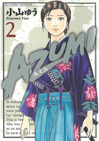 AZUMI-あずみ- 第2集