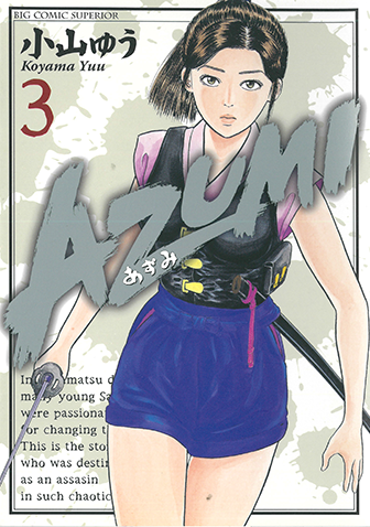 AZUMI-あずみ- 第3集