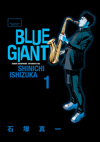 BLUE GIANT 第1集