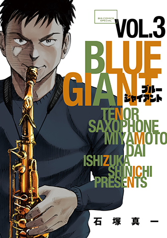 BLUE GIANT 第3集
