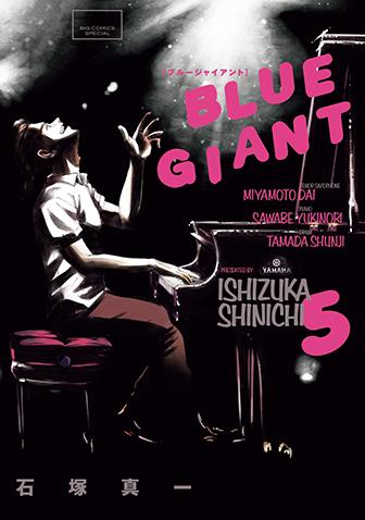 BLUE GIANT 第5集