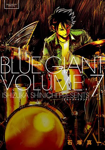 BLUE GIANT 第7集