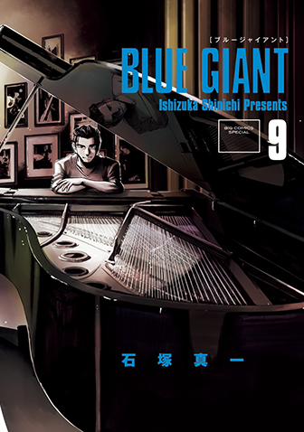 BLUE GIANT 第9集
