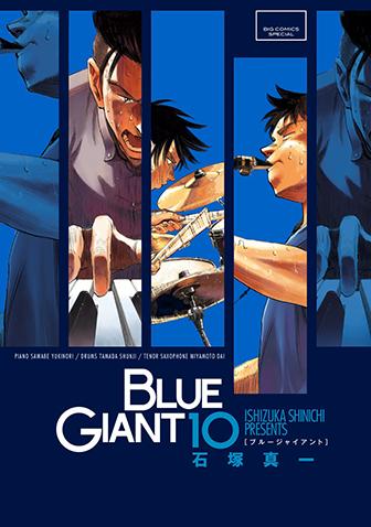 BLUE GIANT 第10集