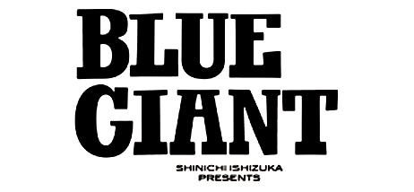 BLUE GIANT 石塚真一