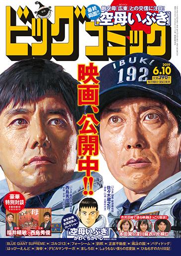 ビッグコミック第11号 2019年6月10日号