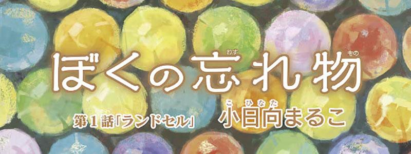 『ぼくの忘れ物』第1話を全編【無料公開】